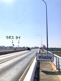 ラオスの旅 4 友好橋とワット・シームアン - FK's Blog