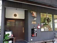 茶ノ木カフェ - 西美濃逍遥1
