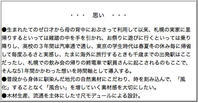 いえのえほん/過去へ・コンペ岩見沢駅舎2005 - 『文化』を勝手に語る