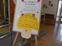 ホゴムラ名人ショー in 川前児童館☆彡 - HOGOLOG