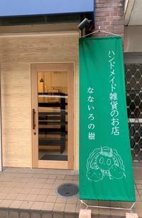 大阪市北区「なないろの樹」様日よけ幕のご依頼でした! - のれん・旗の製作 | 福岡博多の旗屋㈱ハカタフラッグ