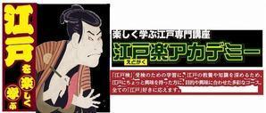 「これで合格!『江戸検1級合格虎の巻』講座」のご案内 - 気ままに江戸♪  散歩・味・読書の記録