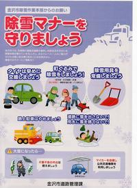 除雪マナーを守りましょう - 若宮新町会ブログ