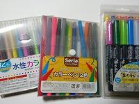 筆日和100円カラーペン - 志津香Blog『Easy proud』