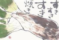 下仁田ネギ「すきすきすき焼き」 - ムッチャンの絵手紙日記