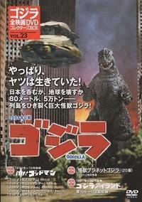 『ゴジラ(1984)』 - 【徒然なるままに・・・】