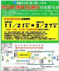 国道42号正月は迂回する方が? - LUZの熊野古道案内