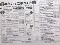 みらいっこまつり2019.12.13~14 - イベント情報