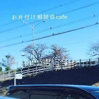 |お客様のご感想|お片付け相談@cafe - 岐阜・整理収納アドバイザーのブログ・おちつくおうち