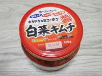 白菜キムチ - 岐阜うまうま日記(旧:池袋うまうま日記。)