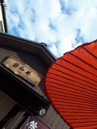 師走の天気 - 京都宇治・平等院|はんなりカフェ・京の飴工房 【憩和井】