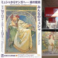 アールヌーボーの旗手!「みんなのミュシャ展」京都文化博物館 - ♪ミミィの毎日(-^▽^-) ♪