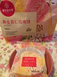中国のバラのお菓子。。♪ - 妖精と香りの庭