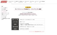 【発売日延期】Coleman2020シーズンズランタン - 秀岳荘みんなのブログ!!