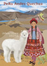 作品「ペルーアルパカをつれたケチュア族のチョリータ」 - まゆみん MAYUMIN Illustration Arts