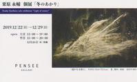 個展「冬のあかり」を開催します。 (Exhibition guide.) - 栗原永輔ArtBlog.