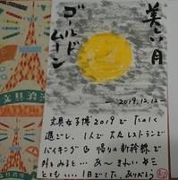 キレイな月、満月でした。 - ムッチャンの絵手紙日記