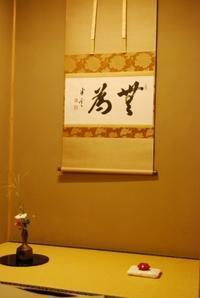 正午の茶事 - 懐石椿亭(富山市)公式blog