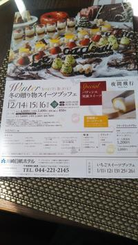 川崎日航ホテル夜間飛行冬の贈り物スイーツブッフェ - C&B ~ケーキバイキング&ベーグルな日々~