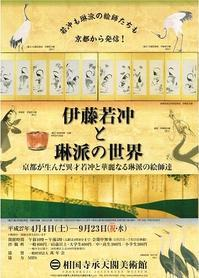 伊藤若冲と琳派の世界 - AMFC : Art Museum Flyer Collection