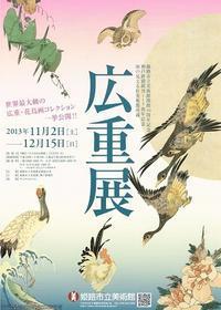 広重展 - AMFC : Art Museum Flyer Collection