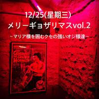24は塚口で静ミサ、25は神戸で聖餃子ミサ - Nadja*  bar a vin.