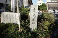 松田屋ホテル旧瓦屋庭園 - レトロな建物を訪ねて