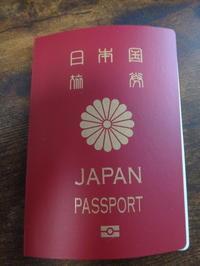 15日 パスポート更新 - 香港と黒猫とイズタマアル2