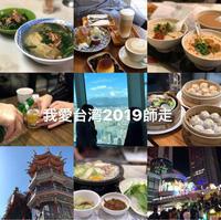 我愛台湾2019.12~ぽかぽか陽気の台湾へ!おしゃれホステル「Flip Flop Hostel Garden(フリップフロップホステルガーデン)」 - LIFE IS DELICIOUS!
