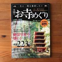 【WORKS】全国のお寺めぐり - 机の上で旅をしよう(マップデザイン研究室ブログ)
