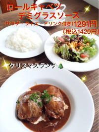 クリスマスランチ🎄 - Cafe Myrtille