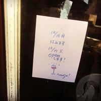 ◆ナジャ 本日16月休みます。17日久しぶりに火曜オープン❗️ - Nadja*  bar a vin.