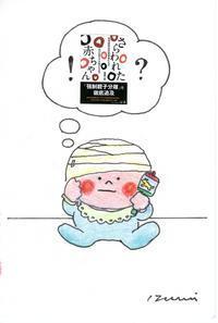 『さらわれた赤ちゃん』出版についてその1 - 藤原QOL研究所