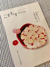 「こすもす」2019年冬号原美術館 - irei blog