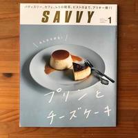 [WORKS]SAVVY January 2020 プリンとチーズケーキ - 机の上で旅をしよう(マップデザイン研究室ブログ)