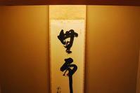 納会 - 懐石椿亭(富山市)公式blog