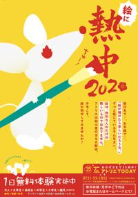 全クラス・新年1日無料体験実施中! - 大阪の絵画教室|アトリエTODAY