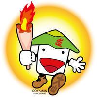 聖火リレースタート100日前! - いせはらのご当地キャラクター「オオヤマン」のブログ
