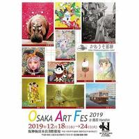 ART FES OSAKA 2019 出品! - Hiroko Sato ~日々~
