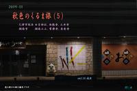 秋色のくるま旅(5)大津市坂本 湖南三山の寺院 - 日本全国くるま旅
