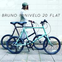 BRUNO 2020モデル 『 MINIVELO 20 FLAT 』ブルーノ ミニベロ ミキスト おしゃれ自転車 自転車女子 自転車ガール ポタリング 20インチ - サイクルショップ『リピト・イシュタール』 スタッフのあれこれそれ