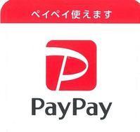 アサクラハウスのリフォームPayPayのお支払いができます2020年6月まで5%還元 - 快適!! 奥沢リフォームなび