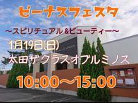 群馬県太田市占い館あろはのイベント出店情報☆☆☆ - 占い師 鈴木あろはのブログ