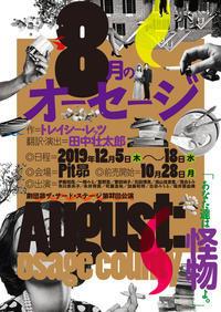 『8月のオーセージ』劇団昴のサードステージ - 佳田亜樹の悪戯書き