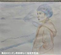 「勝手に笠島PRポスター(冬編)」(2日目) - 海辺のキッチン倶楽部もく