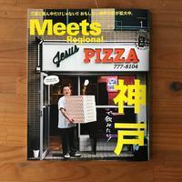 [WORKS]Meets 379 神戸で飲みたい! - 机の上で旅をしよう(マップデザイン研究室ブログ)