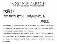とらきつね ブック大賞2019 - 寺子屋ブログ  by 唐人町寺子屋
