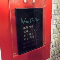 2019年12月Wax Dollsライブ - 田園 でらいと