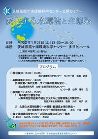 【霞ケ浦環境科学センター公開セミナー「変化する水環境と生態系」の参加者を募集しています】 - ぴゅあちゃんの部屋