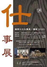 建築士の仕事展・鎌倉2020 - かまくらの建築士ブログ
